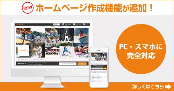 ホームページかんたん作成!