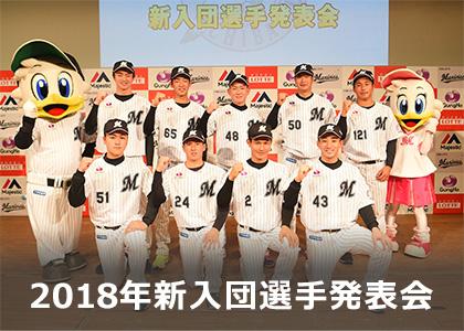 2018年新入団選手発表会