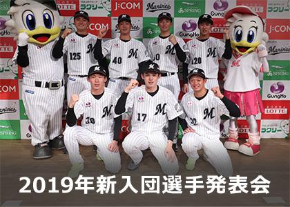 2019年新入団選手発表会
