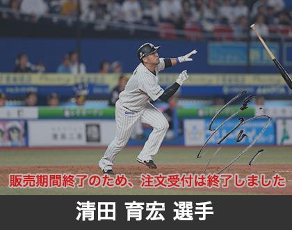 2019年6月清田 育宏選手