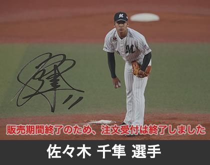 2019年8月佐々木 千隼選手