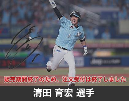 2019年8月清田 育宏選手