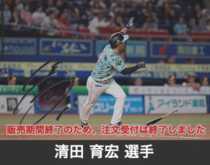 2019年9月清田 育宏選手