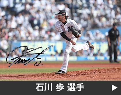 2019年10月石川 歩選手