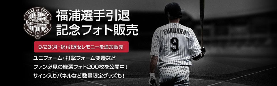 福浦選手引退記念フォト販売