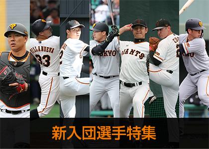 新入団選手特集