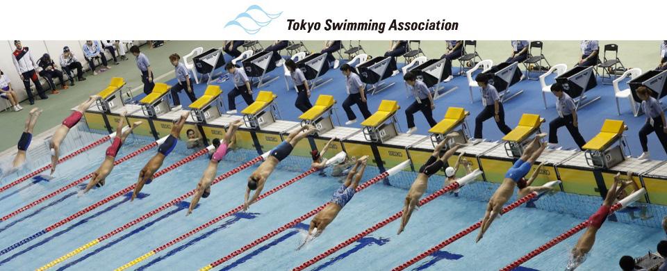 東京都水泳協会 公式フォト (フ...